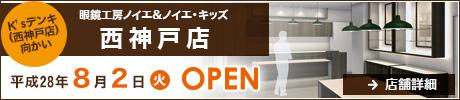 8月2日西神戸店が神戸市西区にオープンします