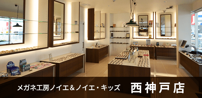 ノイエ&ノイエ・キッズ西神戸店