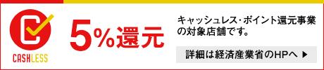 キャッシュレス・ポイント還元事業対象店舗